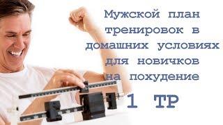 Мужской план тренировок в домашних условиях для новичков на похудение (1 тр)