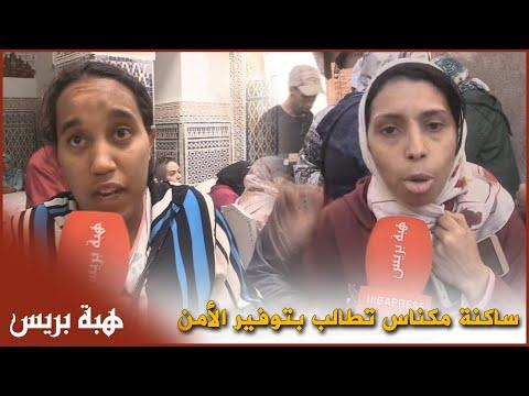 ساكنة روامزين بمكناس تعاني وتطالب بتوفير الأمن وتكثيف الدوريات