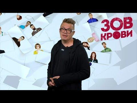 Николай Картозия — о новом проекте «Зов крови»