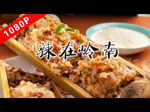 《老广的味道》第六季 第5集  辣在岭南|1080P 一顿带有竹香味的饭,你吃过吗?
