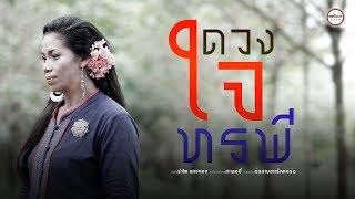 ดวงใจทรพี - รำไพ แสงทอง【OFFICIAL MV】มิวสิค วิดีโอ
