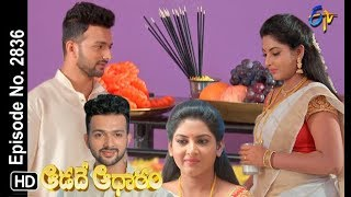 Aadade Aadharam | 17th August 2018 | Full Episode No 2836 | ETV Telugu