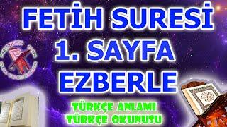Fetih suresi 1. sayfa ezberle fetih süresi dinle türkçe anlamı meali okunuşu