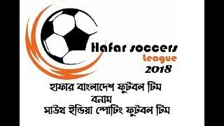 Hafar Bangladesh Football Team vs South Indian Semi Final Match