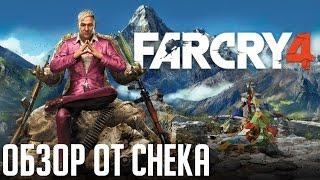 Far Cry 4 - Обзор от Снека