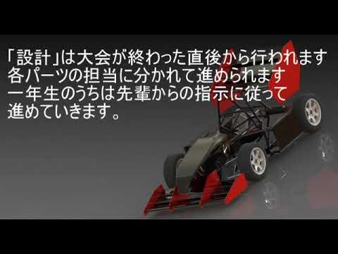 【近畿大学】理工会学生部会-自動車技術研究会2018