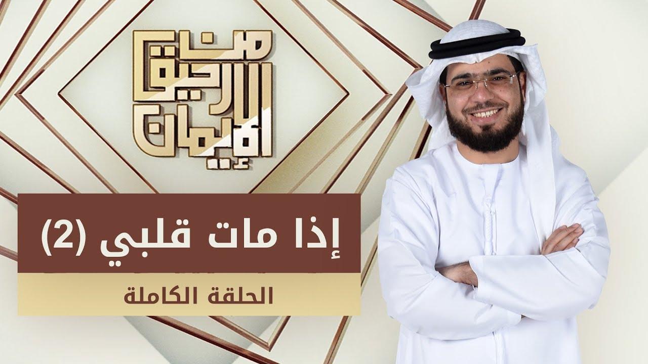 إذا مات قلبي (2) - من رحيق الإيمان -  الشيخ د. وسيم يوسف - الحلقة الكاملة - 6/11/2019