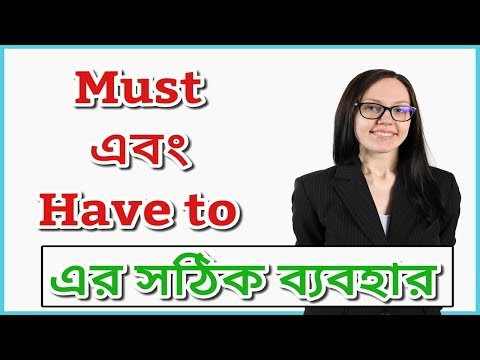 Correct use of Must and Have to   Learn English Grammar   Must এবং Have to এর সঠিক ব্যবহার