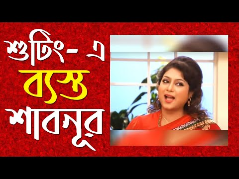 Shabnur In TVC | News- Jamuna TV