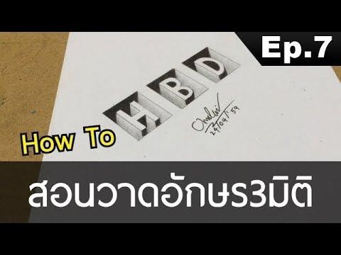 สอนวาดตัวอักษร3มิติเท่ห์ๆ - วาดภาพ3มิติ(Ep.7) [Very Easy How to drawing 3D Art]