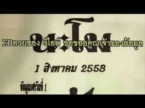 หวยซองนะโม งวดวันที่ 1/08/58