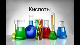 Кислоты. Химия 8 класс