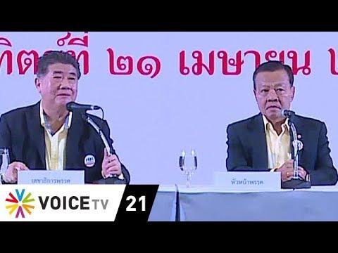 Wake Up News - ปล่อยข่าวเปลี่ยนหัวหน้าเพื่อไทย โหมกระแส เพื่อไทยรับสภาพเป็นฝ่ายค้าน
