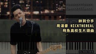 帥到分手, 周湯豪 NICKTHEREAL 飛魚高校生片頭曲 (鋼琴教學) Synthesia 琴譜 Sheet Music