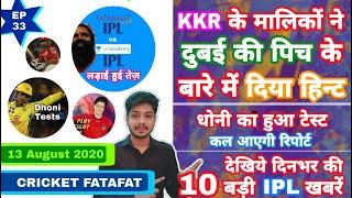 IPL 2020 -Patanjali IPL & KKR Hints With 10 Big News | IPL Ki Baat | EP 33 | MY Cricket Production