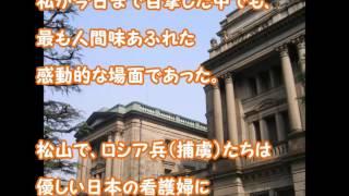 【海外の反応】米国人学者エドワード・シルベスタ・モース「外国人は日本に数カ月いた上で、徐々に次のようなことに気がつき始める。・・・」【あっぱれ日本】