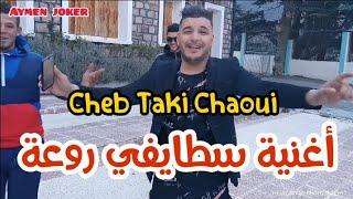 Cheb Taki Chaoui | Jdid Staifi 2021 ® By aymen joker - جديد سطايفي | نضرة منك