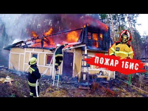 Пожар в садовом