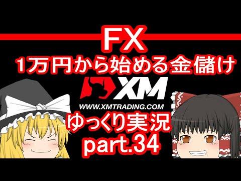 【ゆっくり実況】FX XM 1万円から始める金儲け/全モ狙いの短期ピラミッティング回【その34】