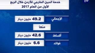 ارتفاع إجمالي الدين العام الى 26.4 مليار دينار لنهاية آذار 2017 - (11-5-2017)
