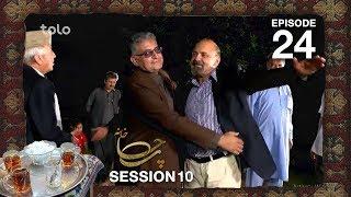 چای خانه - فصل دهم - قسمت بیست وچهارم / Chai Khana - Season 10 - Ep 24