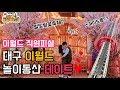 [도영이] 남자친구랑 여의도 벚꽃 데이트 🌸VLOG🌸 #일상 #나쵸 - YouTube