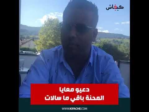 Abdelfattah Jouadi accusé de viol et de violences
