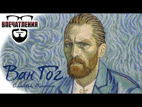 """Впечатления: """"Ван Гог. С Любовью, Винсент"""" (Loving Vincent)"""