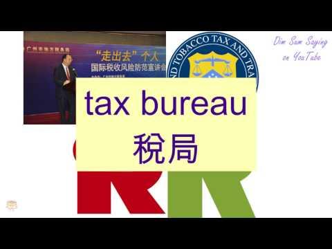 """TAX BUREAU"" in Cantonese (稅局) - Flashcard"