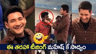 Mahesh babu making fun on Sarileru Neekevvaru Movie sets | Sarileru Neekevvaru Making video | FL