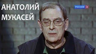 Линия жизни. Анатолий Мукасей, Канал Культура