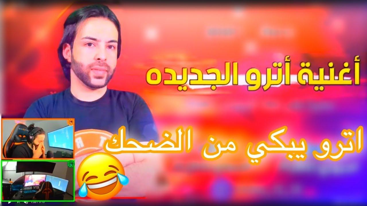 رده فعل أترو على أغنيته الجديده  😂👌 اترو يبكي من الضحك