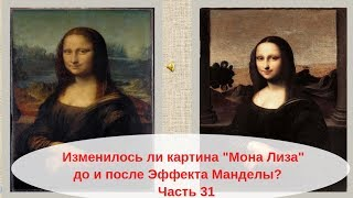 Изменилась ли Мона Лиза до и после эффекта Манделы? Эффект Манделы новые примеры 2018. Часть 31