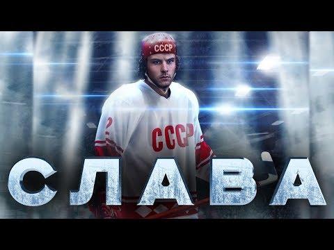 СЛАВА - Серия 3 / Драма. Спорт. Биография