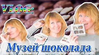 видео Музеи истории шоколада и какао