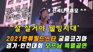 2021한류월드스타 궁중코리아 경기인천대회 오프닝 특별…