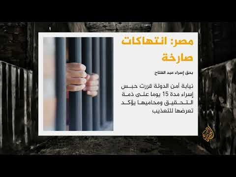 ???? تأكيد وجود آثار تعذيب على الناشطة المصرية #إسراء_عبد_الفتاح  - 14:56-2019 / 10 / 15