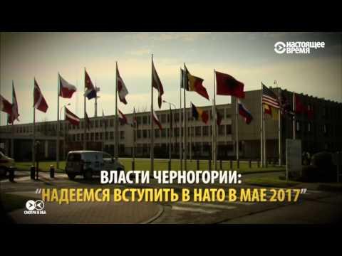 Кто планировал переворот в Черногории