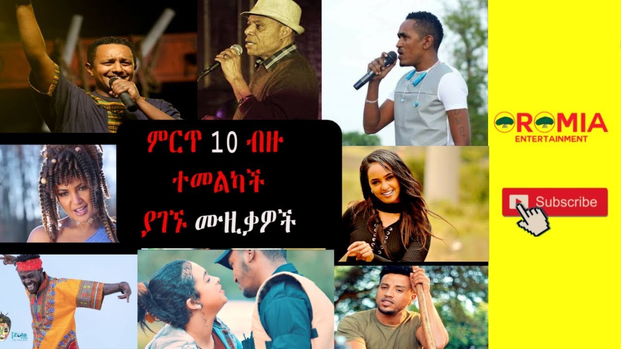 Ethiopia Most Viewed Ethiopian Music Clips Youtube
