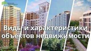 видео Основные виды недвижимости