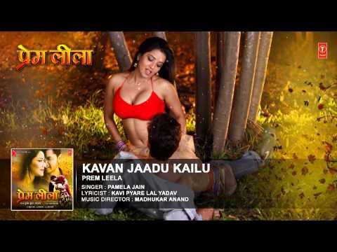 'Kavan Jaadu Kailu' [ New Bhojpuri Full...