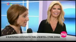 Η Σουλιώτη την «πέφτει» στη Κουτσελίνη-Τι είπε για Σκορδά, Μουτσινά και Καινούργιου