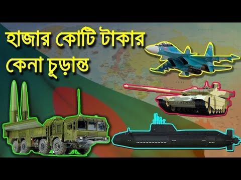 কয়েক হাজার কোটি টাকার অস্ত্র কেনা প্রায় চূড়ান্ত | Bangladesh-Russia Billion $ Military Deal