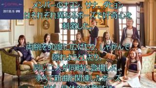 TWICE、ジョンヨン&ジヒョ&チェヨンのカムバック予告イメージ公開… メ...