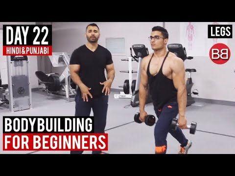 Complete LEG GYM Workout In  Hindi