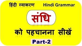 Sandhi Hindi Grammar संधि हिंदी व्याकरण Free Online Quality Education in Hindi