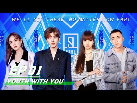YouthWithYou 青春有你2 E01 Part I: Stages Of Youth Producer KUN And Dance Mentor Lisa | IQIYI