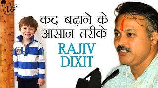 How to increase kids height faster naturally by rajiv dixit | कद बढ़ाने के आसान तरीके