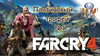 Платиновый трофей 🏆 / Far Cry 4