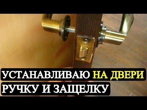 Ручки для межкомнатных дверей с защелкой установка монтаж